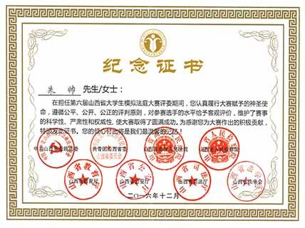 大学生模拟法庭大赛纪念证书