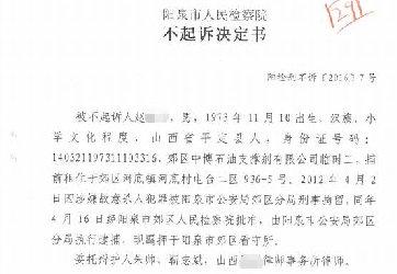 赵某某涉嫌故意杀人、强奸犯罪,朱帅律师为其辩护,获不起诉决定。