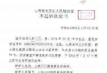 郭某某涉嫌虚开增值税发票犯罪,朱帅律师为其辩护,获得不起诉决定。
