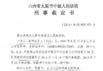 刘某涉嫌招摇撞骗犯罪,朱帅律师为其做罪轻辩护。